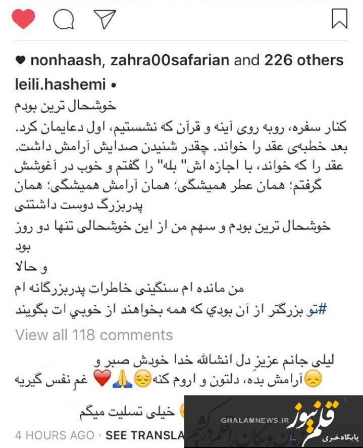 روایت نوه آیت الله هاشمی از مراسم عقدش دو روز قبل از رحلت (+تصاویر)